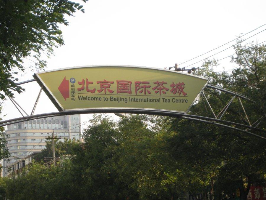 Пекин. Маляньдао