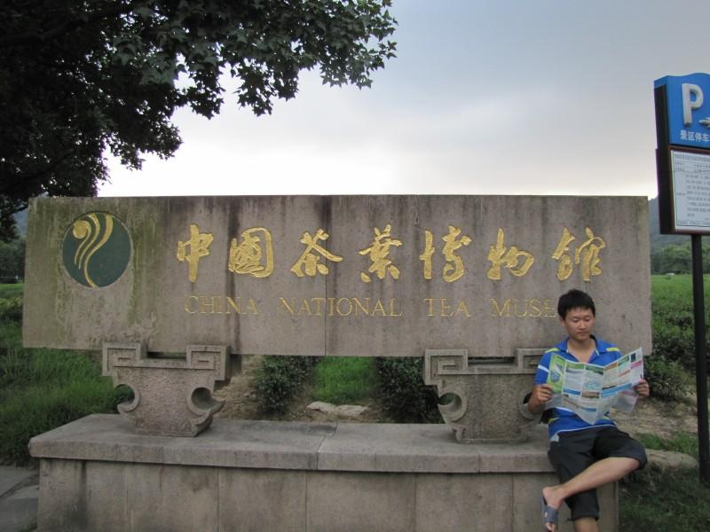 Ханчжоу. Один день